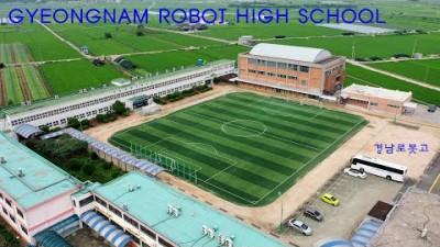 2020 함안 경남로봇고등학교
